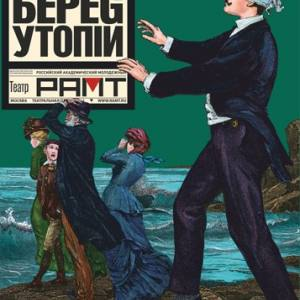 «Берег Утопии». Выставка произведений С.Б.Бенедиктова в Москве.