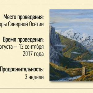 Межрегиональный симпозиум художников Юга России «Национальный колорит единой страны. Южная палитра»