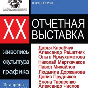 XX Отчетная выставка произведений выпускников Творческих мастерских РАХ в Красноярске