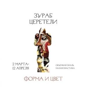 «Форма и цвет». Выставка произведений Зураба Церетели в Ростове-на-Дону