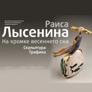 «На кромке весеннего сна». Выставка произведений Р.Лысениной в Липецке.