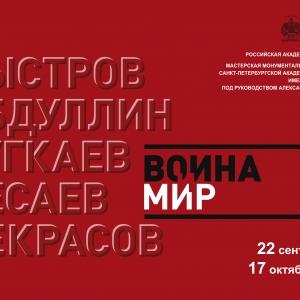 «Война и Мир».  Выставка произведений  Александра Быстрова и учеников в МВК РАХ