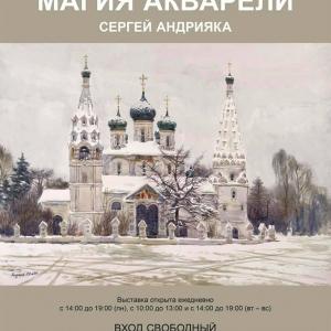 «Магия акварели». Выставка произведений Сергея Андрияки в рамках «Русских сезонов» в Париже