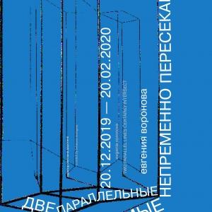 «Две параллельные прямые непременно пересекаются». Выставка произведений Евгении Вороновой в Музее С.Т.Коненкова