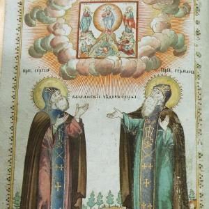Cинодикъ олтарный. 1801 г. Валаамский монастырь