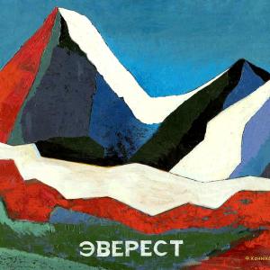 «Палитра пилигрима». Выставка произведений Фёдора Конюхова в Калининграде