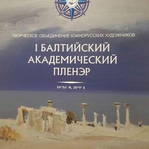 Первый Балтийский академический пленэр. Итоговая выставка в Светлогорске.