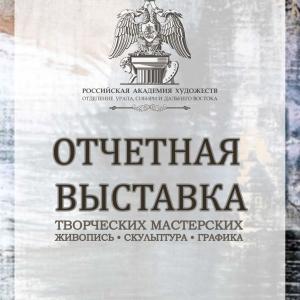 Отчетная выставка стажёров творческих мастерских Регионального отделения УСДВ РАХ в Красноярске