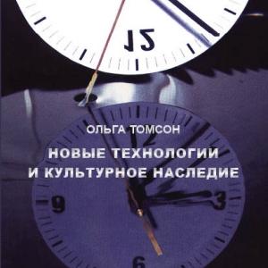 О.И. Томсон. Новые технологии и культурное наследие. Учебное   пособие. СПб., 2010