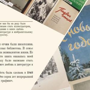 «Художник Книги». Выставка-поздравление к 90-летию Виталия Воловича в Свердловской научной библиотеке.