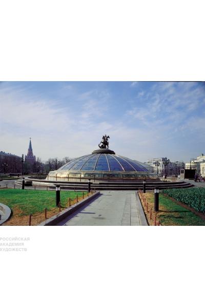 З.К. Церетели.  Манежная площадь. Монументально-художественное решение.1997. Москва.